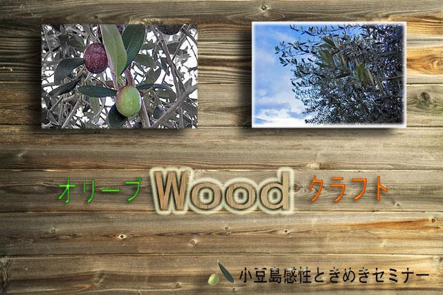 woodx640x2